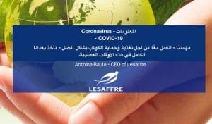 lesaffre-corona-statement-AR